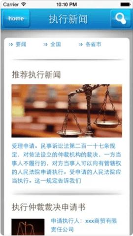 中国执行信息公开网信息查询免费平台