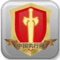 中国执行信息公开网信息查询免费平台 1.0