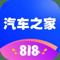 汽车之家app老版本官方版 11.2.5 安卓版