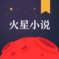 火星小说app安卓最新官方版 v2.5.8