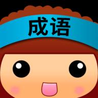 全民猜成语赚微信红包版 6.3.4