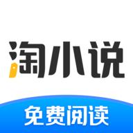 淘小说app iphone版 7.7.5