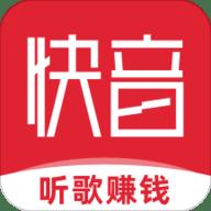 快音听歌赚钱官方正式版 4.19.02
