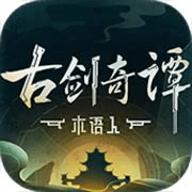 古剑奇谭木语人游戏官方版 1.0.107.107