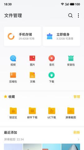 文件管理app安卓版