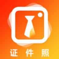 一寸证件照制作app免费版 v3.3.3