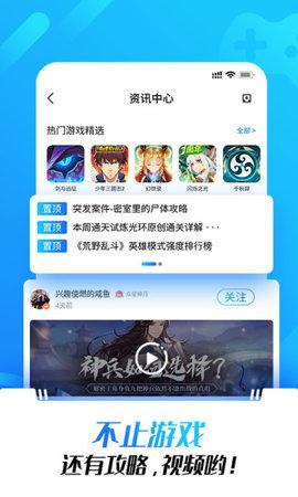 光环助手app最新版