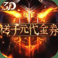 热血暗黑-送千元代金券正式版 v1.0.0