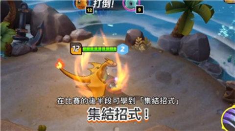 宝可梦大集结游戏中文版