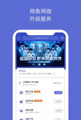 网鱼网咖app安卓版v2.0.1