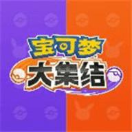 宝可梦大集结手游安卓版 1.6.0