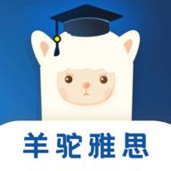 羊驼雅思官方版app 3.7.2