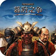 幕府之争2上兵伐谋中文破解版 v1.6.6