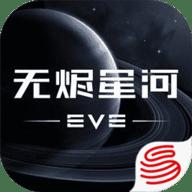 eve星战前夜无烬星河手游最新版 1.9.0