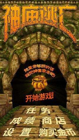 神庙逃亡1破解版无限钻石中文版