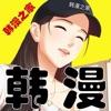 韩漫之家幸福免费阅读软件 v2.3