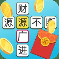 成语大富翁安卓红包版 2.2.16