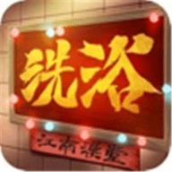 江南洗浴城游戏破解版 v1.0