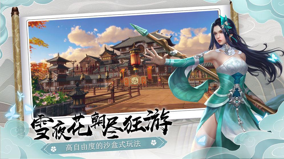 下一站江湖破解版7.3