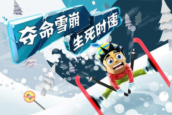 滑雪大冒险无敌破解版无限金币版