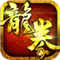 龍拳手游官方版