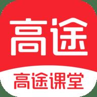 高途课堂app2021最新破解版 v4.26.10