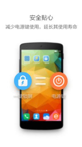 iphone一键锁屏v2.0新版