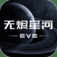 星战前夜无烬星河ios手游官方版 1.9.0 iOS版