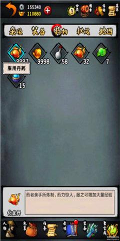 遨游中国2单机中文版下载破解版