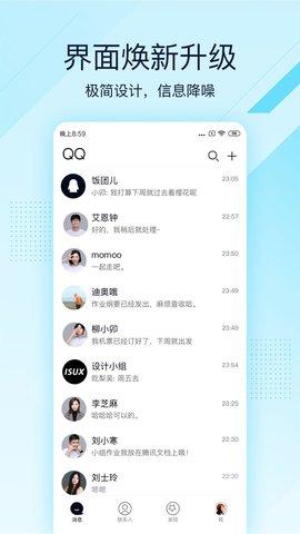 QQ极速版iOS版