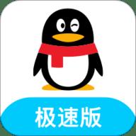 QQ极速版iOS版 v4.0.0