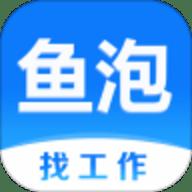 鱼泡网工地建筑招聘 2.8.2