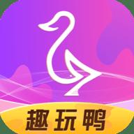 趣玩鸭app和平精英领皮肤官方版 v1.0.7