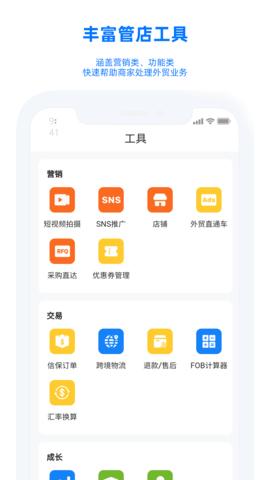 旺信2021最新版app