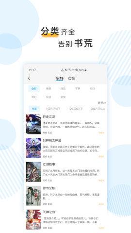 笔趣阁app蓝色版无广告ios