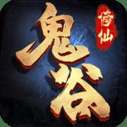 鬼谷修仙最新版 v1.19.0