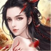 上古修仙福利红包版 v1.0.1