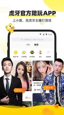 小鹿陪玩安卓版app