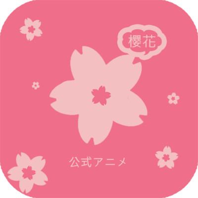 樱花动漫历史版本 v8.5.8.4