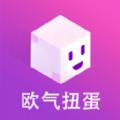 欧气扭蛋app盲盒 1.0