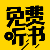 免费听书神器app安卓官方版 v3.4