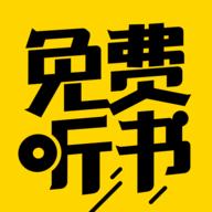 免费听书神器app2021最新破解版 v3.4