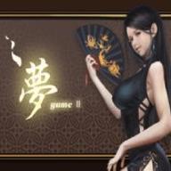 梦2不眠之夜中文手游安卓版 v1.0
