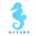 海马生活服务app手机版 1.0.0