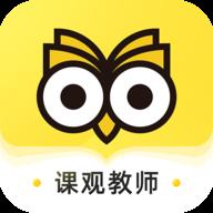 课观教师派app手机版 3.0.9