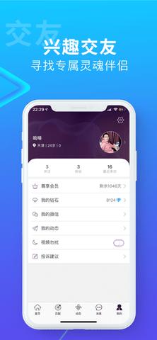 搜同社区app官方免费版
