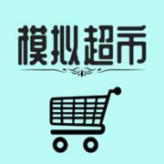 模拟经营我的超市官方版安卓版 v0.6