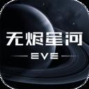 星战前夜无烬星河苹果版APP 1.9.0