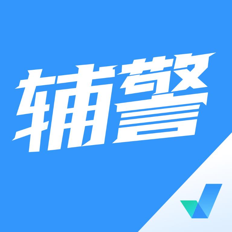 辅警考试题库app2021 v1.0.0