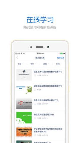 中国教师研修网手机版2021